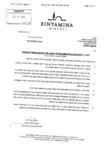 Binyamina Winery response letter 20.11.2018